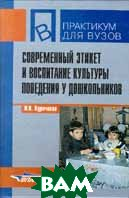 Современный этикет и воспитание культуры поведения у дошкольников  И. Н. Курочкина купить