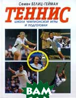 Теннис: Школа чемпионской игры и подготовки  Семен Белиц-Гейман купить