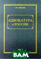 Адвокатура в России  Ю. Лубшев купить