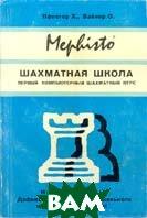 Шахматная школа. Первый компьютерный шахматный курс  Пфлегер Х., Вайнер О. купить