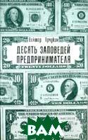 Десять заповедей предпринимателя  Виктор Урчукин купить