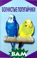 Волнистые попугайчики  А. Н. Гуржий, Е. А. Гуржий купить