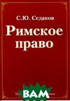 Римское право  С. Ю. Седаков купить