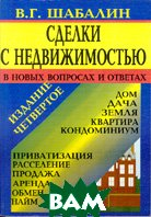 Сделки с недвижимостью в новых вопросах и ответах  Шабалин В.Г. купить