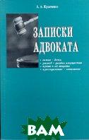 Записки адвоката   А. А. Кравченко купить