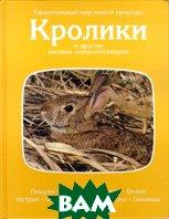 Кролики и другие мелкие млекопитающие   купить