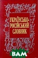 Українсько-російський словник   купить