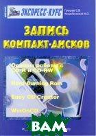 Запись компакт-дисков: Экспресс-курс  Коцюбинский А.О., Грошев С.В. купить
