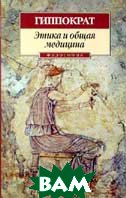 Этика и общая медицина Серия: Азбука-классика  Гиппократ купить