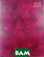Большой русско-испанский словарь. Более 200000 слов, словосочетаний и выражений   Г. Я. Туровер купить