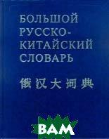 Большой русско-китайский словарь  З. И. Баранова, А. В. Котов  купить