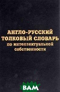 Англо-русский толковый словарь по интеллектуальной собственности  Дахно И.И. купить