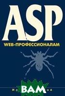 ASP: Web-профессионалам  И. Лавджой купить