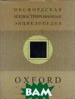 Оксфордская иллюстрированная энциклопедия. В 9 тт. Т. 5. Искусство   купить