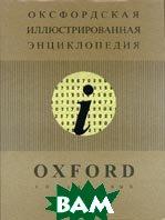 Оксфордская иллюстрированная энциклопедия. В 9 тт. Т. 9. Справочный   купить