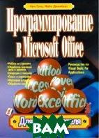 Программирование в Microsoft Office для пользователя  К.Гетц, М. Джилберт купить