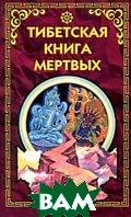 Тибетская книга мертвых   купить