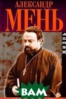 Александр Мень. Жизнь   З. Масленикова купить