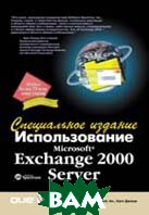 Использование Microsoft Exchange 2000 Server. Специальное издание  Кент Джоши  купить