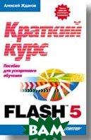 Flash 5 Краткий курс  А. Жданов купить