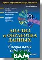 Анализ и обработка данных: специальный справочник  И. Гайдышев купить