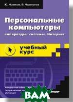 Персональные компьютеры: аппаратура, системы, Интернет. Учебный курс  Ю. Новиков, А. Черепанов купить