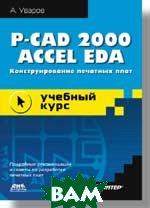 P-CAD 2000, ACCEL EDA. Конструирование печатных плат. Учебный курс  А. Уваров купить