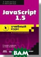 JavaScript 1.5: учебный курс  Э. Кингсли-Хью, К. Кингсли-Хью купить
