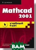 Mathcad 2001 учебный курс  В. Дьяконов купить