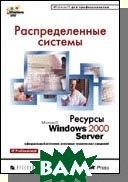 Распределенные системы. Книга 1. Ресурсы Microsoft Windows 2000 Server  Microsoft Corp. купить