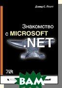 Знакомство с Microsoft .NET  Платт Д. С. купить