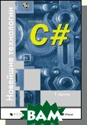 Основы C#. Новейшие технологии  Арчер Т. купить