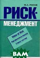 Риск-менеджмент  М. А. Рогов  купить