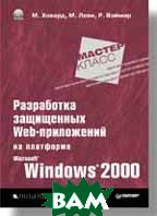 Разработка защищенных Web-приложений на платформе Microsoft Windows 2000  М. Ховард, М. Леви, Р. Вэймир купить