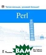 Perl: ��������� ���� ����������������  ��� ������� � ��.  ������