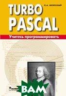 Turbo Pascal: учитесь программировать  О. А. Меженный  купить
