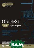 Oracle8i на примерах  Дэн Хотка  купить