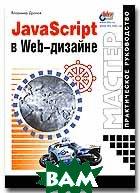 JavaScript в Web-дизайне   В. Дронов  купить