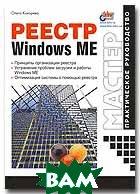 Реестр Windows ME  О. Кокорева купить
