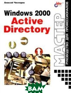 Windows 2000 Active Directory  А. Чекмарев  купить
