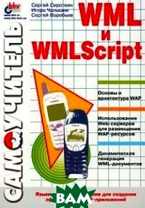 ����������� WML � WMLScript  �. ��������, �. �������, �. �������� ������