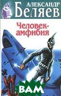 Человек-амфибия  Беляев А. купить