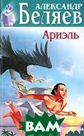 Ариэль  Беляев А.Р. купить