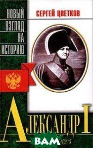 Александр I (1777 - 1825)  Цветков Сергей купить