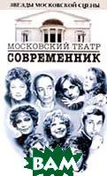 Московский Театр Современник  Поюровский Б.М. купить