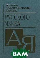 Большой орфографический словарь русского языка А-Я  Медведева купить