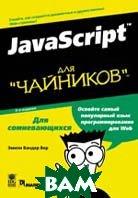 JavaScript для `чайников`  Эмили Вандер Вер  купить
