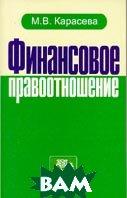 Финансовое правоотношение  М. В. Карасева купить