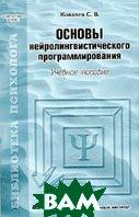 Основы нейролингвистического программирования  Ковалев С.В. купить