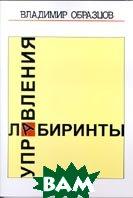 Лабиринты управления  Владимир Образцов купить